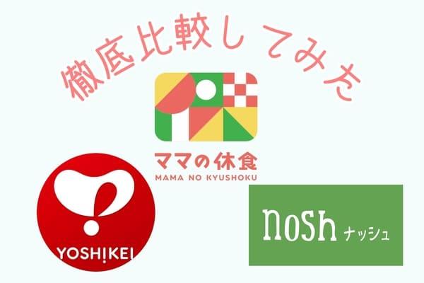 3社のロゴ