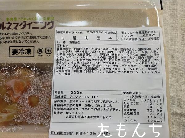 甘酢肉団子弁当の原材料表記