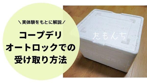 コープデリ宅配箱の写真
