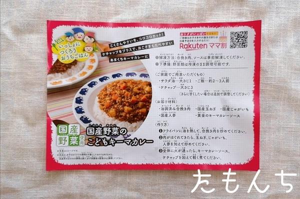 キーマカレーレシピの写真