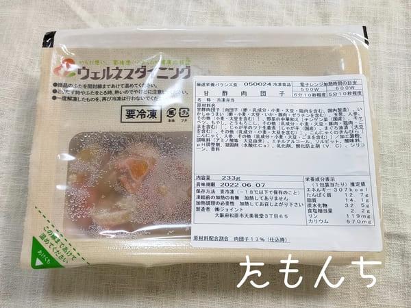 冷凍状態のお弁当の写真