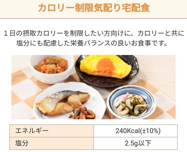 カロリー制限気配り宅食便のメニュー例