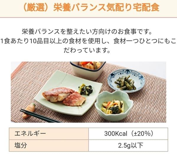栄養バランス気配り宅食便のメニュー例