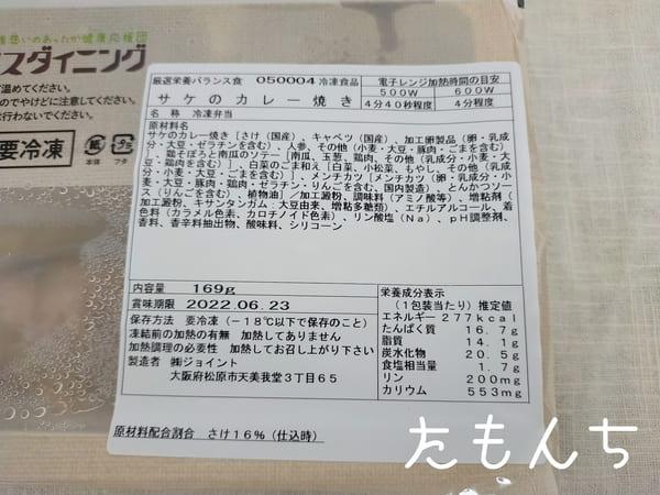 サケのカレー焼き弁当の原材料表記